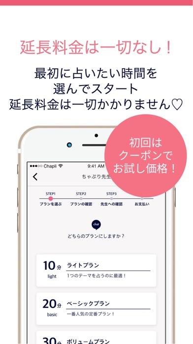 チャット占い【Chapli(チャプリ) 】プロの占い師に相談 ScreenShot3