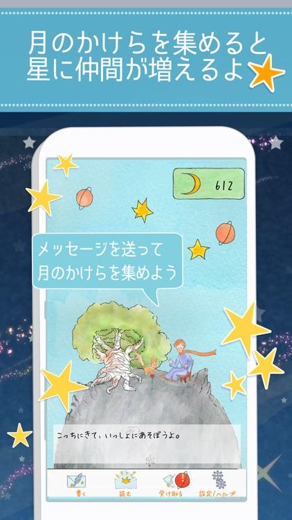星の王子様メッセージ screenshot-3