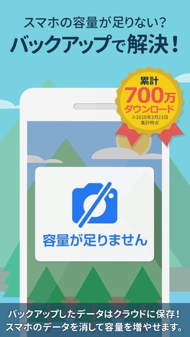 ダウンロード Yahoo!かんたんバックアップ -PC用