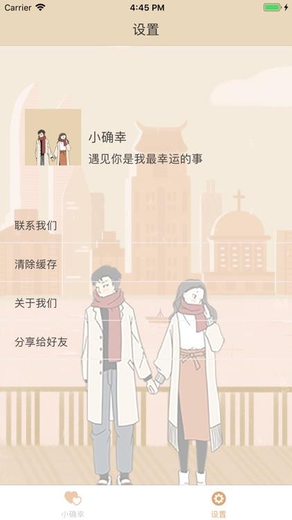 小确幸-2020浪漫情人 screenshot-4