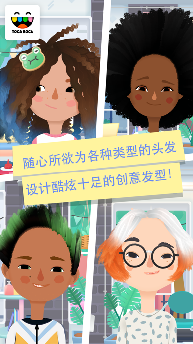 Screenshot for Toca Hair Salon 3 in China App Store