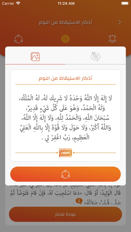 حصن المسلم | Hisn AlMuslim screenshot-5