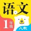 小学语文一年级下册上册 - 人教版课本同步学习机点读App