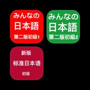 大家的日语初级第二版+新标日初级