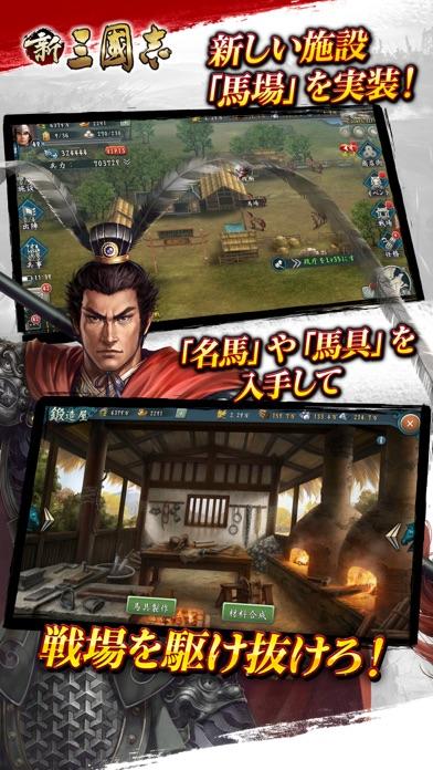 新三國志:育成型戦略シミュレーションゲームのおすすめ画像5