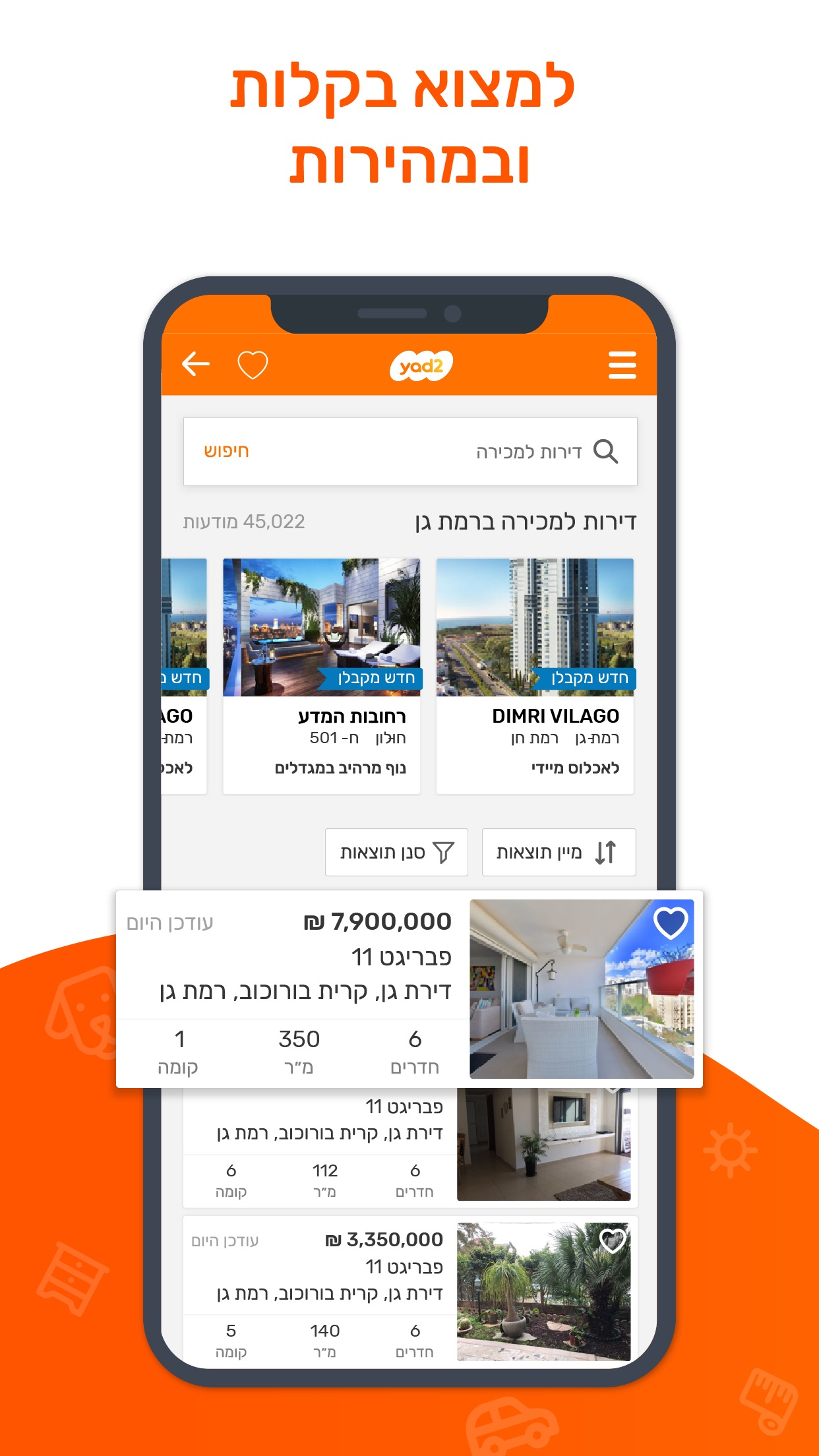 yad2 - יד2 Screenshot
