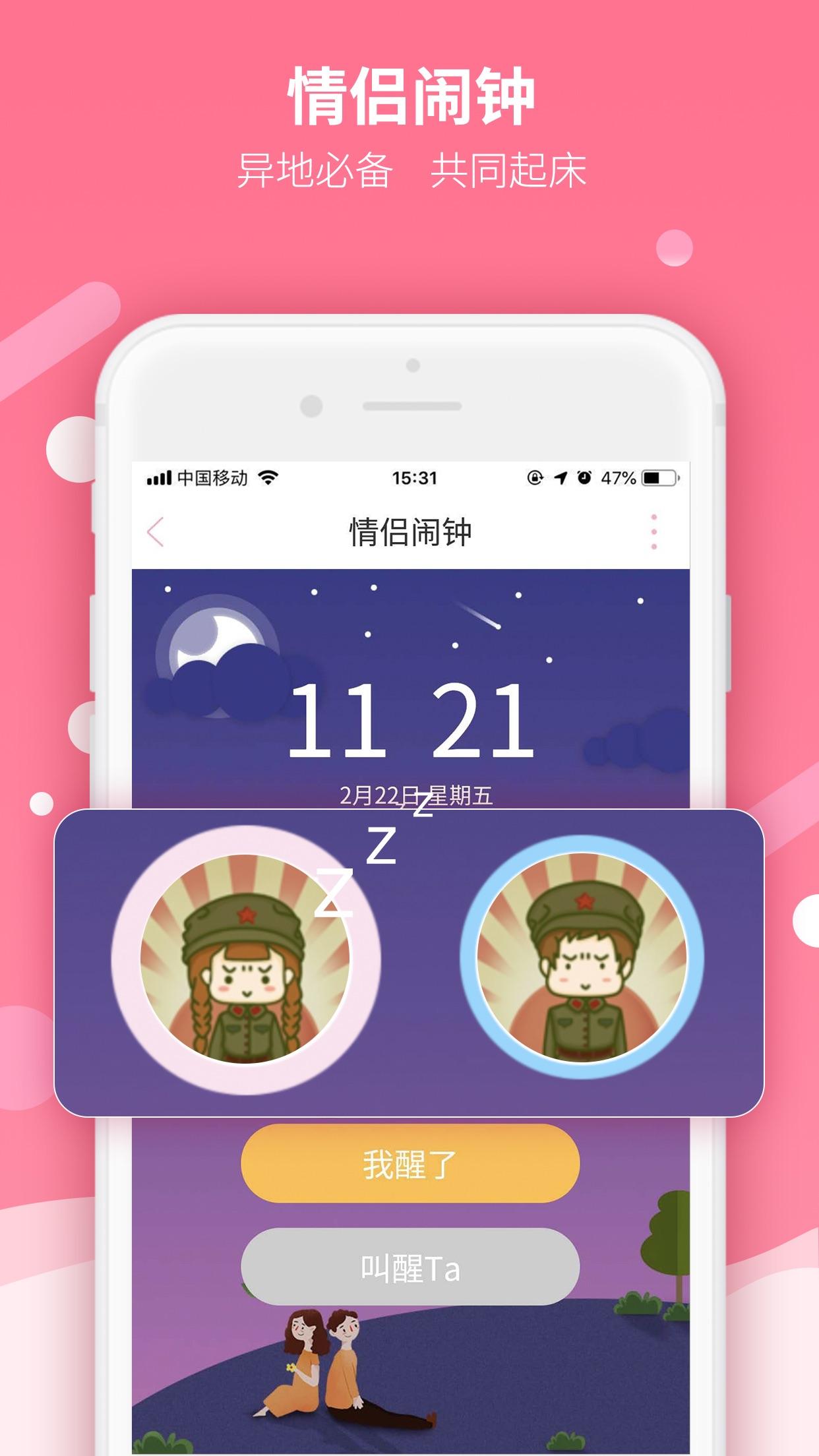 恋爱记-情侣专属空间 Screenshot