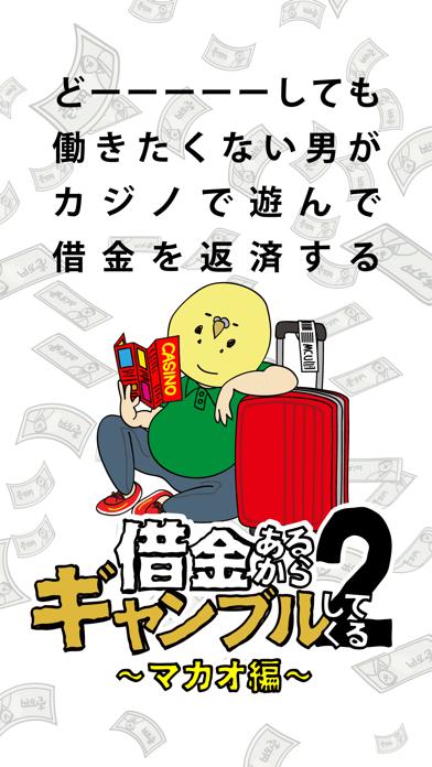 借金あるからギャンブルしてくる2 〜マカオ編〜のおすすめ画像1