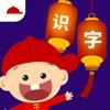 阳阳爱识字 - iPadアプリ