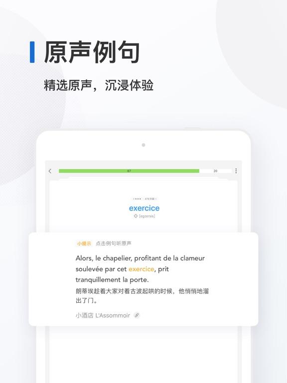 Screenshot #5 pour 法语背单词 - 法语单词记忆工具