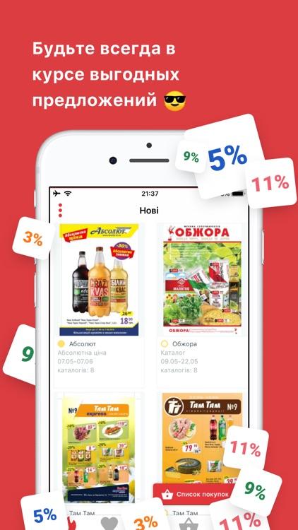 Love Sales Promotions Ukraine screenshot-6