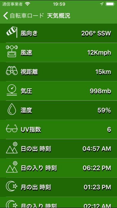 自転車ロード ScreenShot2