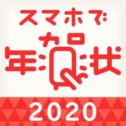 年賀状 2020 スマホで年賀状