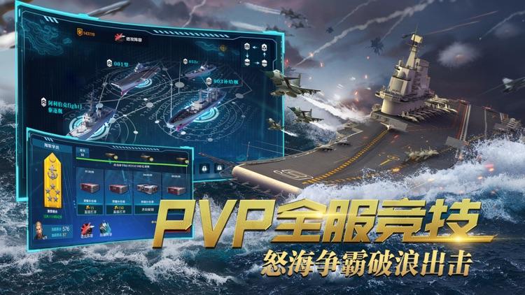 深蓝战舰-海战养成策略手游