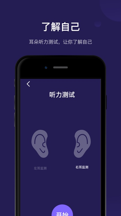 分贝测试仪-分贝噪音检测,听力测试 screenshot-3