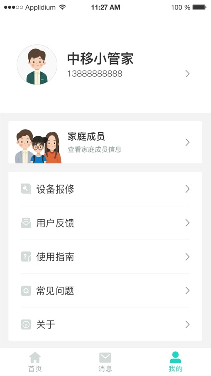 中移智家 screenshot-2
