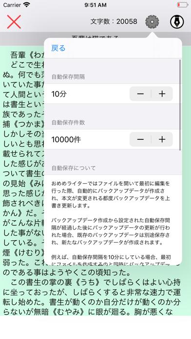 おめめライターのスクリーンショット9