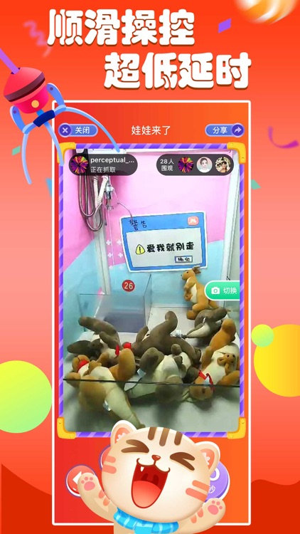 抓娃娃 娃娃来了:最新抓娃娃机游戏