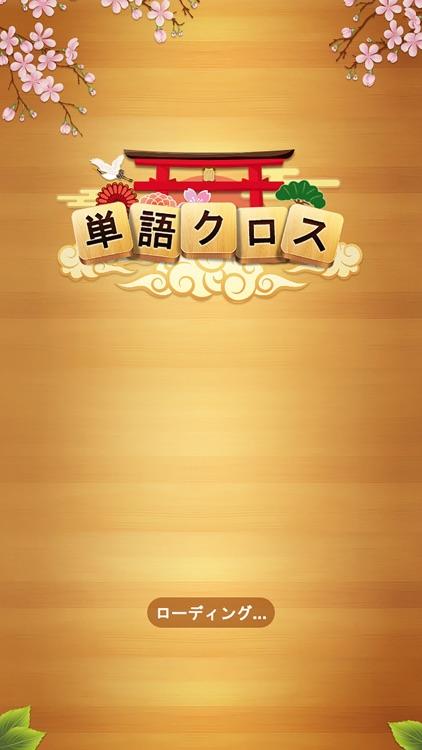 単語クロス screenshot-4