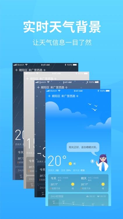 惠天气-分钟级精准未来天气预报 screenshot-5