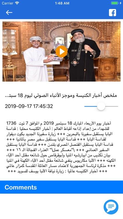 Coptic Copt4g screenshot-4