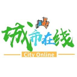 城市在线online