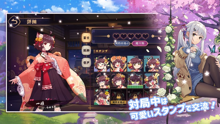 雀魂 -じゃんたま- screenshot-3