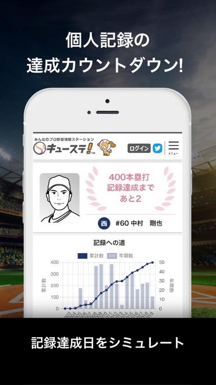 キューステ!アプリ