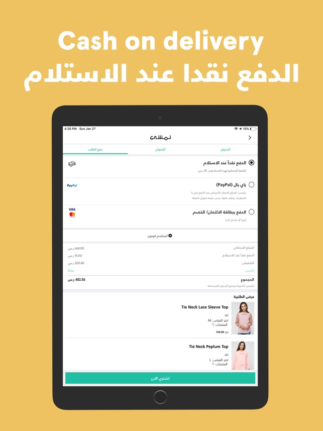 ab14f6d0bc3cf  Namshi Fashion - نمشي للأزياء on the App Store
