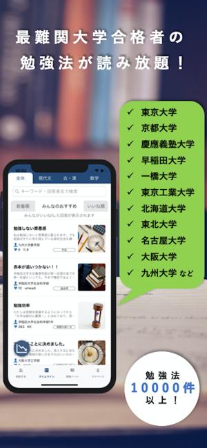 慶應義塾大学 勉強方法