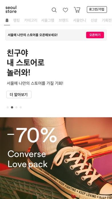 다운로드 서울스토어 PC 용