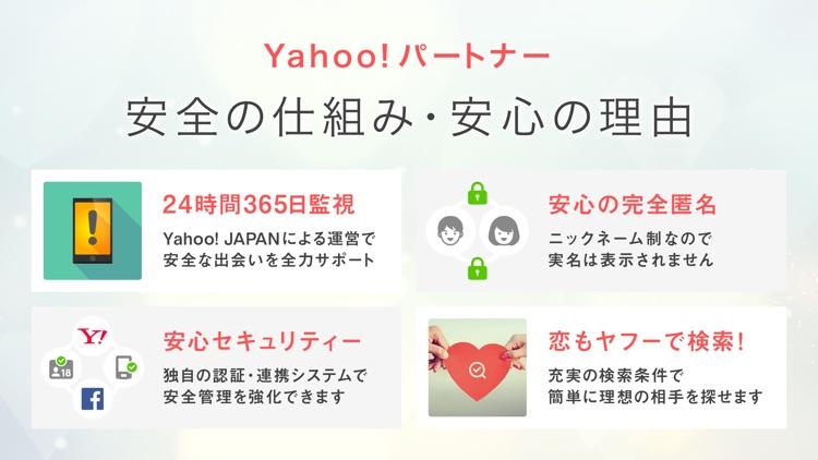 Yahoo!パートナー screenshot-6