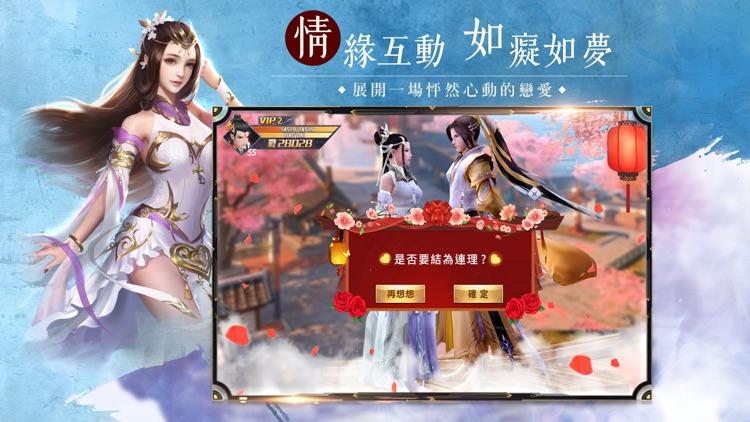 傾城之戰:開放武俠大世界 screenshot-3