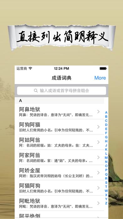成语大词典-历史故事汉语典故大全のおすすめ画像2