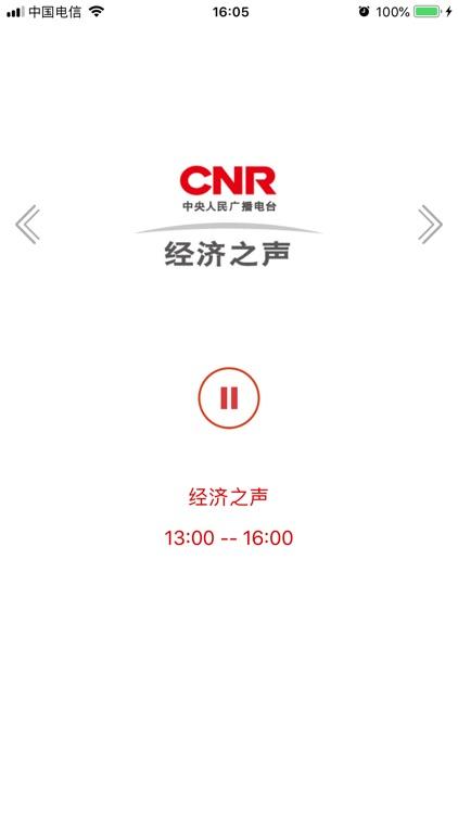 中国之声 screenshot-1