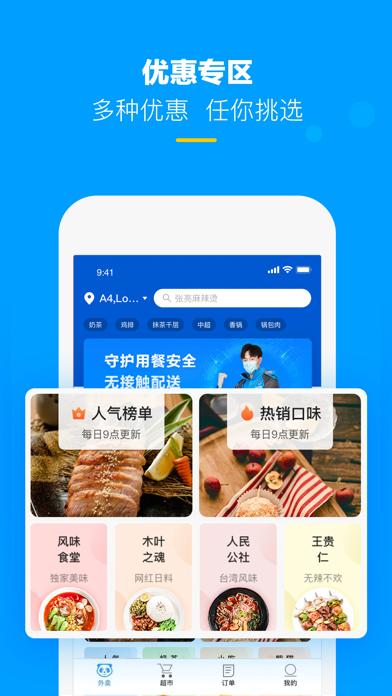 HungryPanda-熊猫外卖 screenshot three