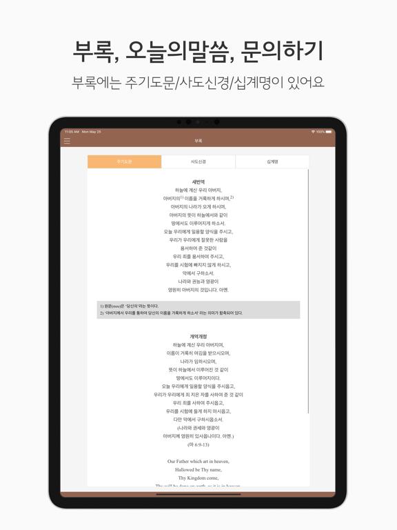 두란노 성경&사전 for iPadのおすすめ画像10