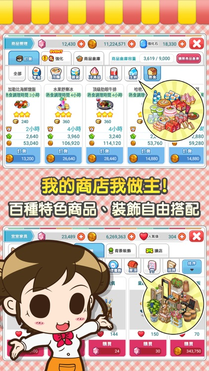 打工吧!便利商店Wara store screenshot-3