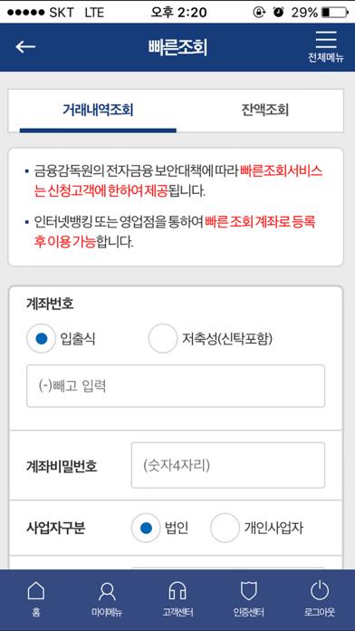 NH농협_기업스마트뱅킹 for Windows