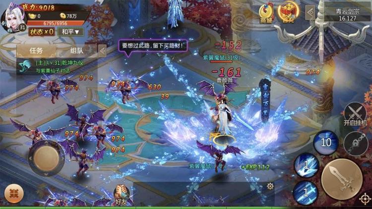 问天录:少年蜕变 screenshot-4