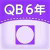 QB説明 6年 円の面積 - iPadアプリ