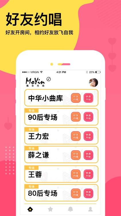 魔音-声音交友 screenshot-3