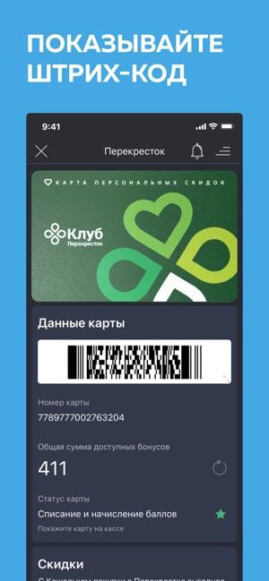 28cc5c2cd2b12 App Store: Кошелёк. Скидочные карты
