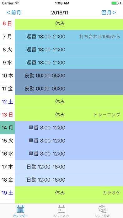 Simple Shift Calendarのスクリーンショット1