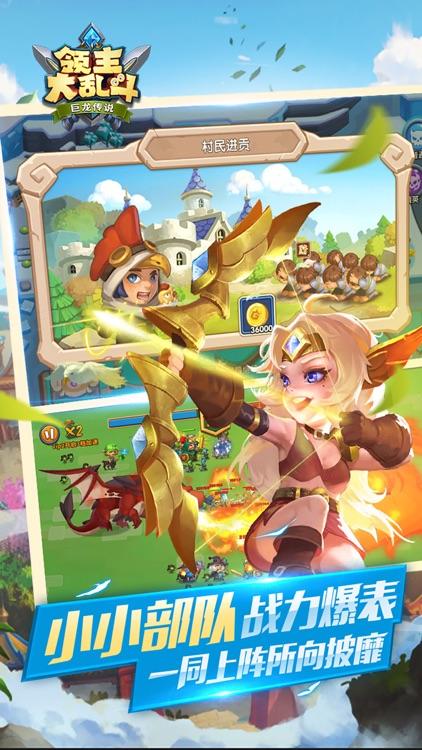 领主大乱斗-Q版策略卡牌战斗挂机游戏 screenshot-3