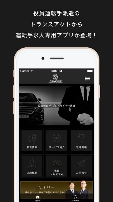 DRIVE4ME トランスアクト公式運転手求人アプリのスクリーンショット1
