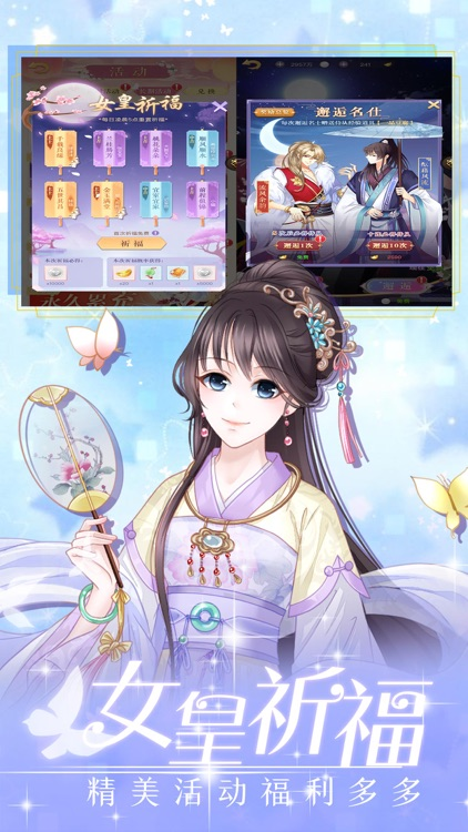 绝世男宠爱上我-叫我女皇大人 screenshot-3