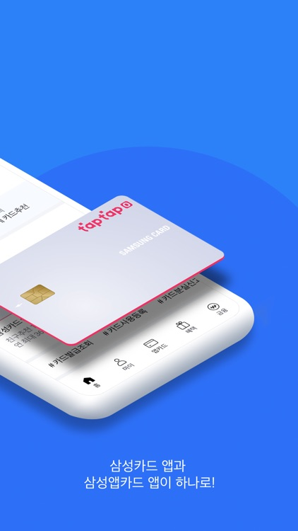삼성카드 screenshot-1