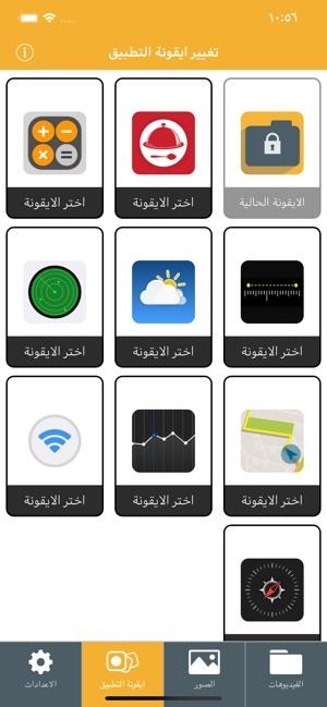 ce3e16b30  برنامج قفل الصور و الفيديو on the App Store
