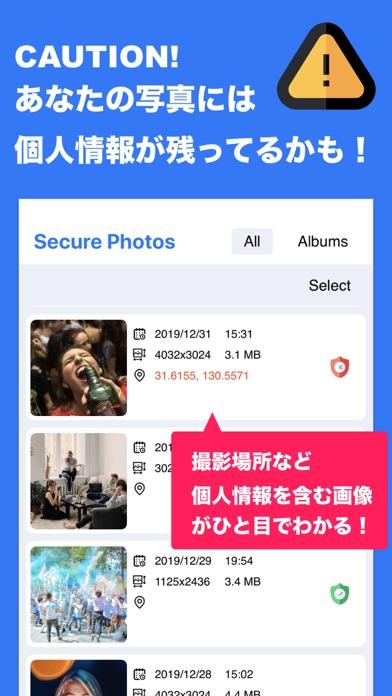 SecurePhoto -写真の個人情報管理ツール-のおすすめ画像1